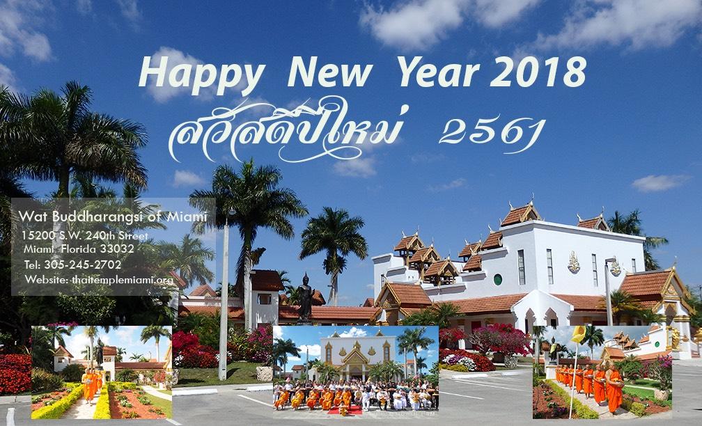 2018 Wat Calendar