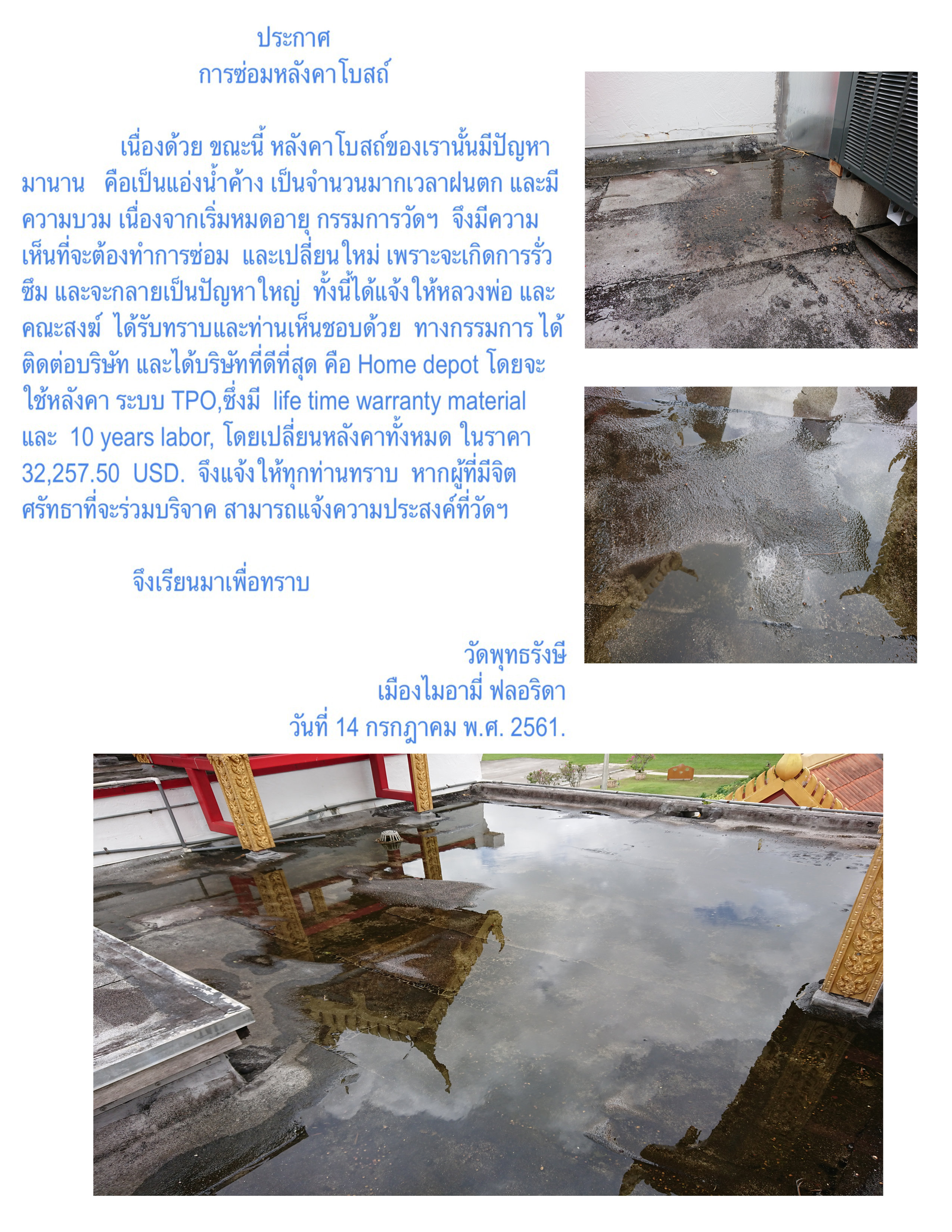 Main Building Roof Repair Project