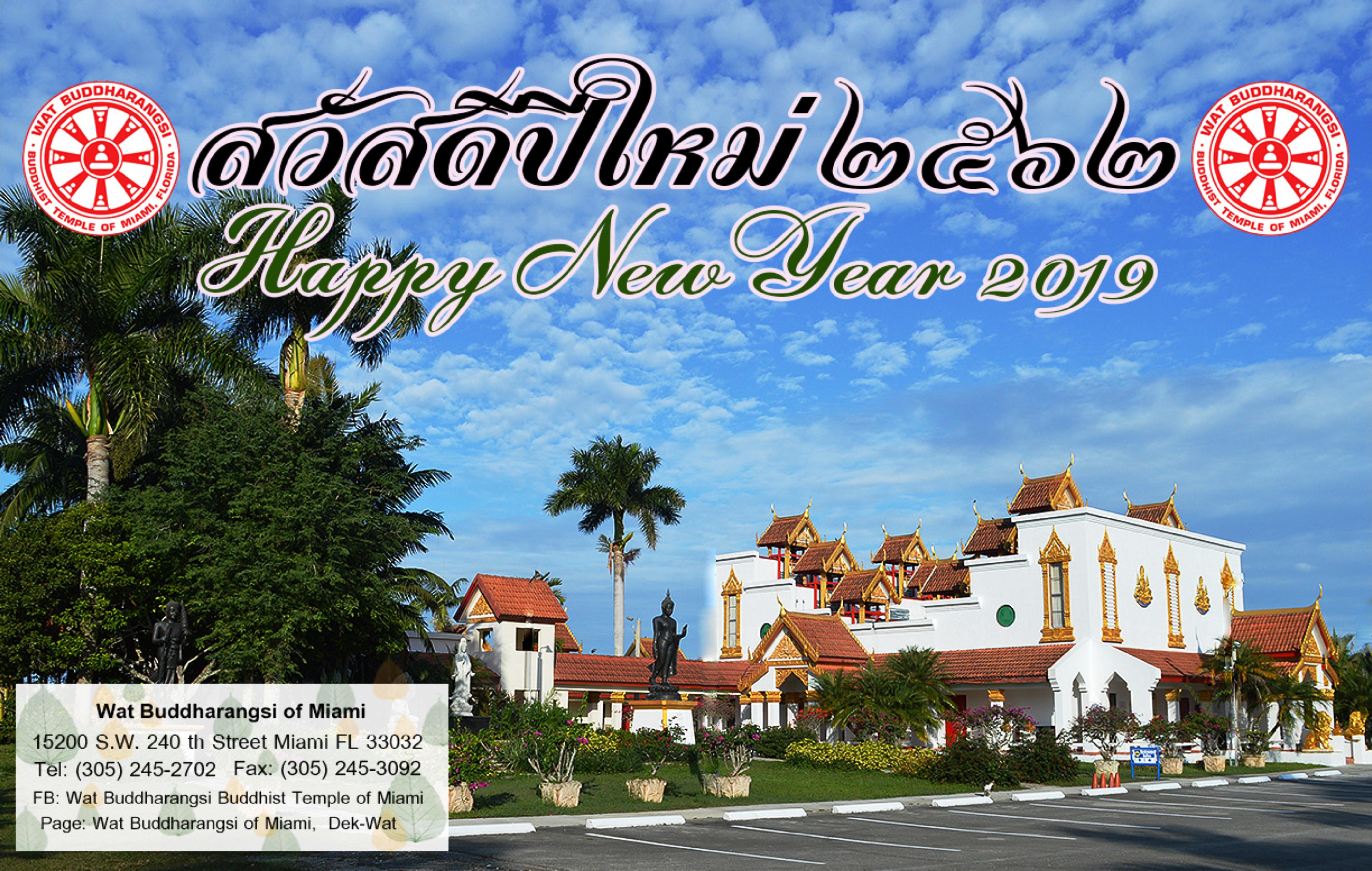 2019 Wat Event Calendar